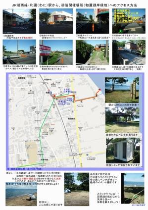 Wani-map